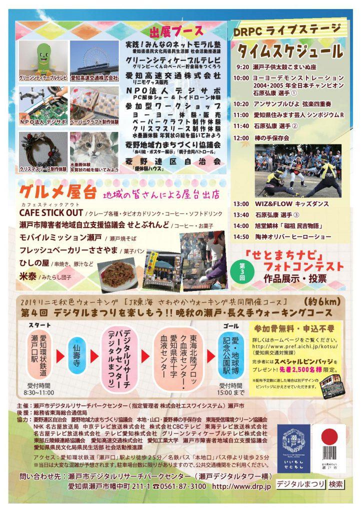 デジタル祭り2019