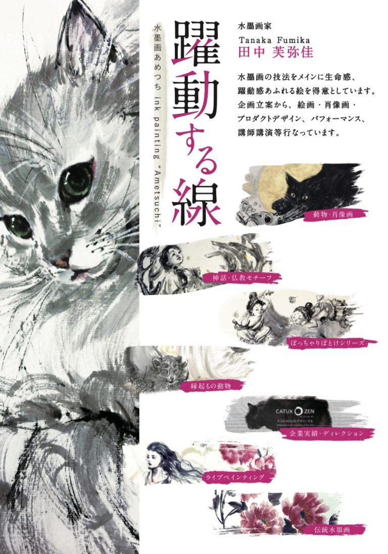 躍動する線 水墨画あめつち 田中芙弥佳